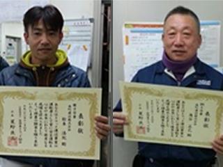 全日本トラック協会表彰